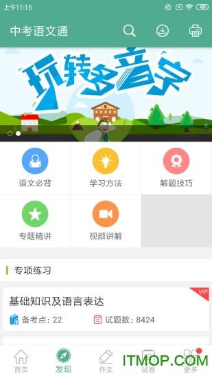中考�Z文通 v4.5 安卓版 3