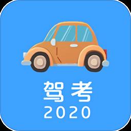 驾考2020官方版