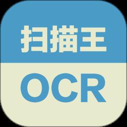 扫描王ocr免费破解版