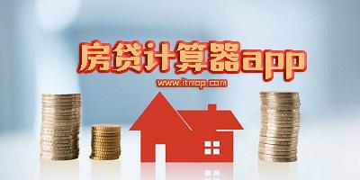房贷计算器app