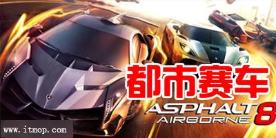 都市赛车所有版本-市赛车游戏合集-都市赛车游戏免费下载
