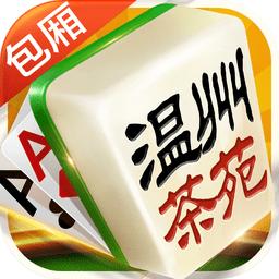 温州茶苑游戏大厅手机版v1.0.10 安卓版