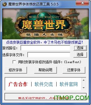 魔兽世界字体修改还原工具 最新免费版 0
