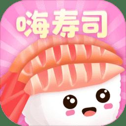 嗨寿司小游戏