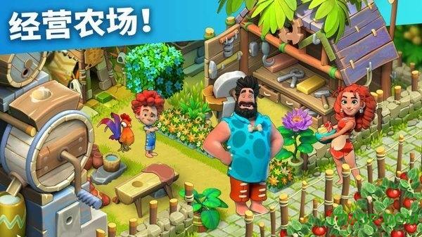 家庭岛内购破解版(Family Island) v202006.1.7513 安卓版 0