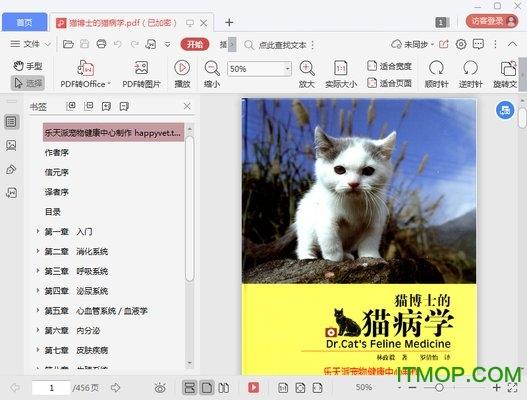 猫博士的猫病学电子版 高清完整免费版 0