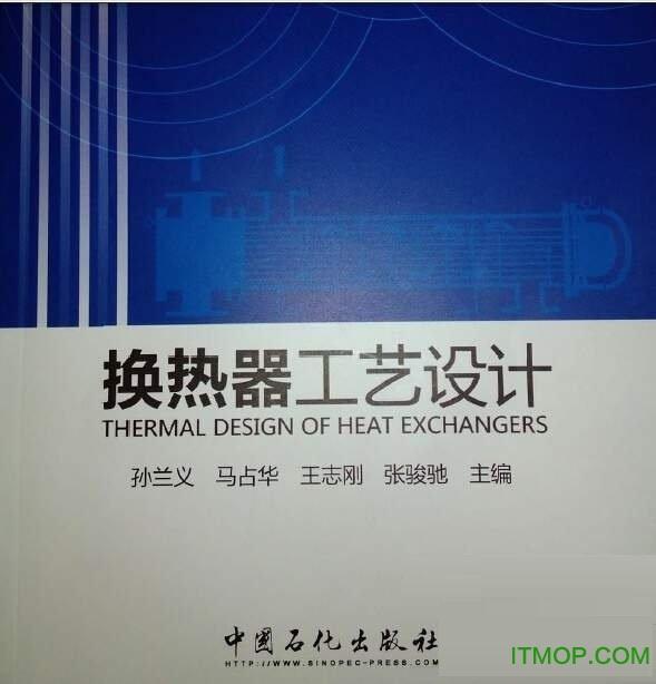 换热器工艺设计孙兰义pdf