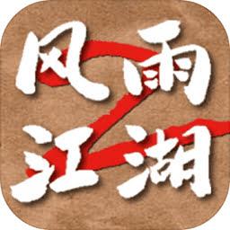 风雨江湖2官方版