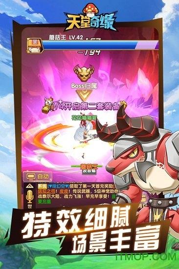 天堂奇�之彩虹物�Z官方版 v1.1.4.24 安卓版 0