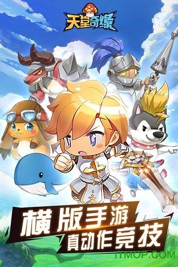 天堂奇�之彩虹物�Z官方版 v1.1.4.24 安卓版 2