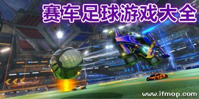 赛车足球游戏