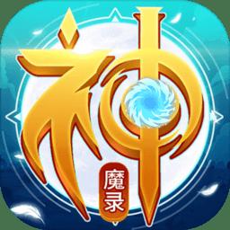 �石神魔录手游v1.0.2 安卓版