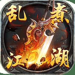 乱煮江湖H5游戏(海量特权)