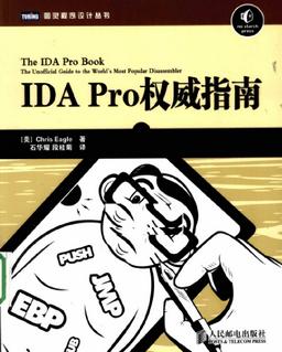 ida pro权威指南PDF中文完整版
