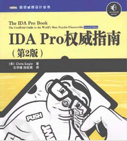 ida pro权威指南第二版PDF中文版