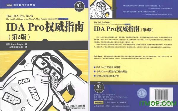 ida pro权威指南第2版pdf