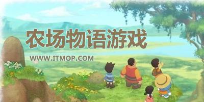 农场物语游戏下载_农场物语游戏大全_农场物语破解版