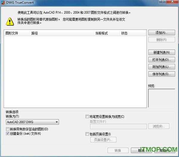 dwg trueconvert 2019中文破解版 v8.9.8 免费汉化版 0