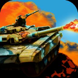 坦克部落火的世界3D官方版