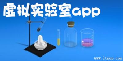 虚拟实验室app