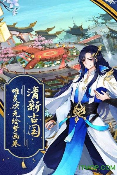 蜀山战神无限元宝破解版 v1.0.1 安卓版 2