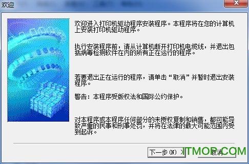 佳能PIXMA iP4300驱动程序 v2.00 官方版 0