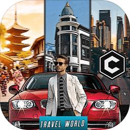环游世界驾驶真实城市模拟