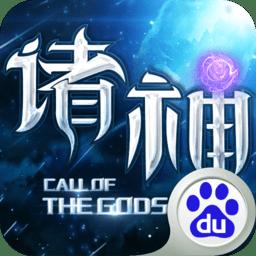 诸神召唤百度版v1.0 安卓版