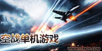 二战空战单机游戏_单机空战类游戏_空战单机游戏破解版