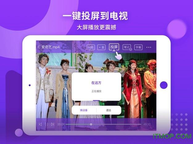 爱奇艺万能播放器ipad版 v3.0.1 苹果版 1