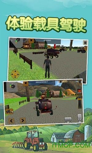 拖拉机卡车模拟农场人生 v3.0 安卓版 1