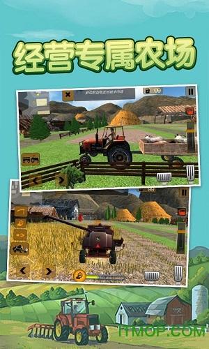 拖拉机卡车模拟农场人生 v3.0 安卓版 2