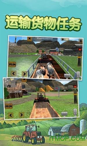 拖拉机卡车模拟下载