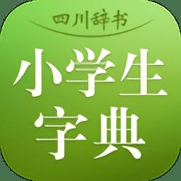 四川辞书小学字典手机版v3.4.4 安卓版