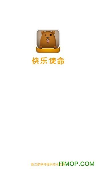 快乐使命 v1.0.2 安卓版 0