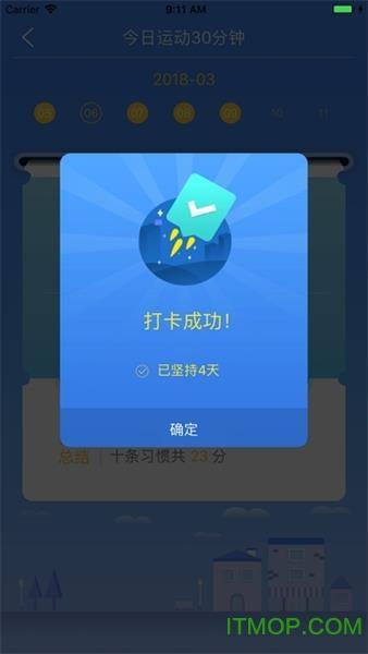 快乐使命 v1.0.2 安卓版 3