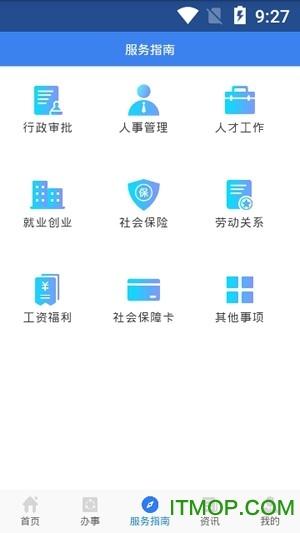 陕西人社手机app下载