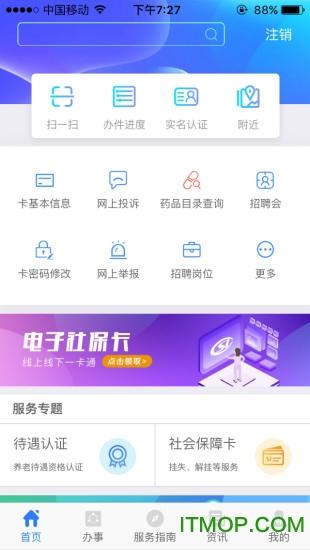 陕西人社12333人脸认证 v1.3.2 安卓版 2
