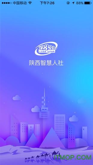 陕西人社12333人脸认证 v1.3.2 安卓版 3