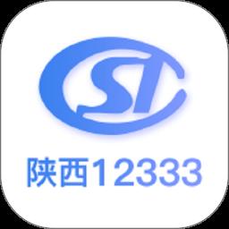 陕西人社12333人脸认证