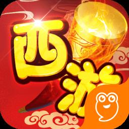 九游萌西游手游v2.0.0 安卓版