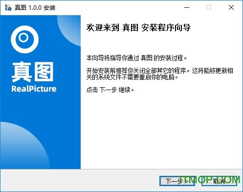 真图(黑白照片上色软件) v1.0.0 官方版 0