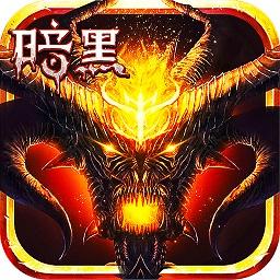 暗黑不朽之王1元畅玩版v1.0.0.1812 安卓版