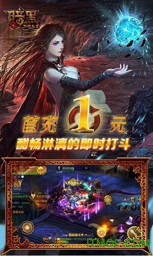 暗黑不朽之王1元畅玩版 v1.0.0.1812 安卓版 1