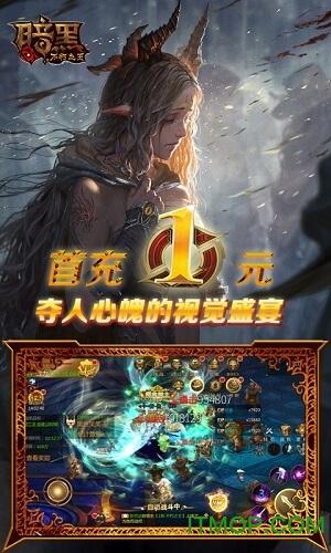 暗黑不朽之王1元畅玩版 v1.0.0.1812 安卓版 2