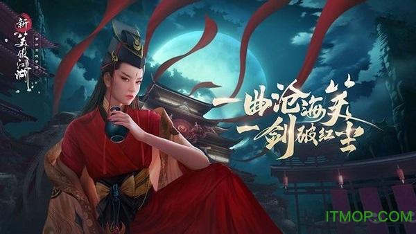 笑傲江湖手游最新版 v1.0.1 安卓版 0