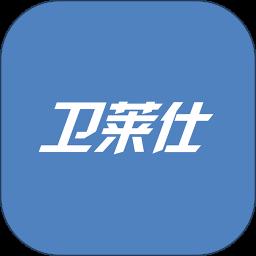 卫莱仕app