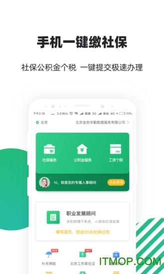 亲亲小保轻简版 v3.1 安卓版 4