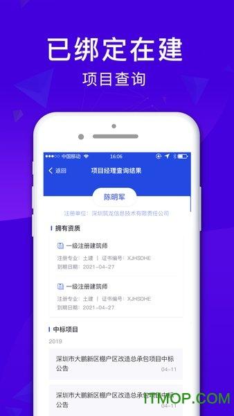 标事通app v1.1 安卓版 2