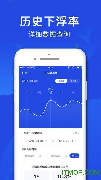 标事通app v1.1 安卓版 3